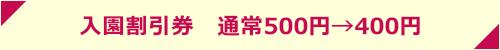 入場割引券 通常500円→400円