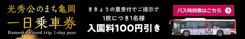 京阪京都交通一日乗車券提示で入園料100円引き
