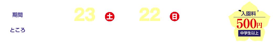 期間/平成30年6月23日土曜日=7月22日日曜日 時間/午前9時~午後5時 ところ/亀岡市宮前町猪倉谷性寺(別称:光秀寺)門前 入園料/500円(中学生以上)