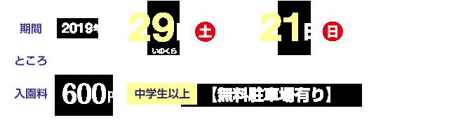 期間/2019年6月29日土曜日~7月21日日曜日 時間/午前9時~午後5時 ところ/亀岡市宮前町猪倉谷性寺(別称:光秀寺)門前 入園料/600円(中学生以上)